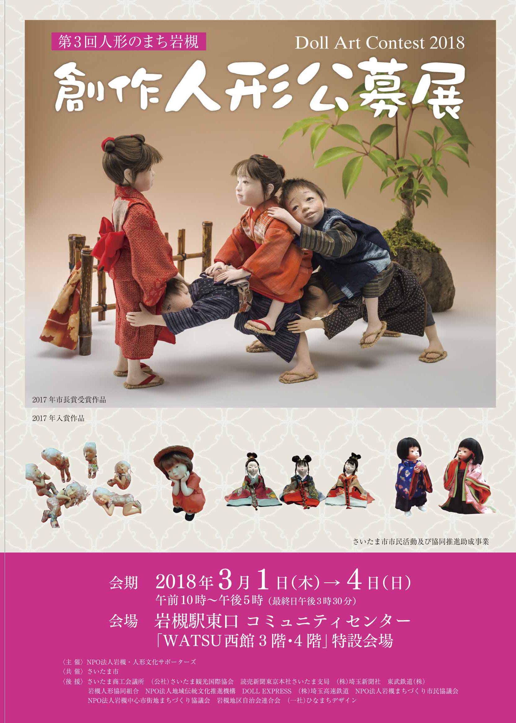 創作人形公募展のイメージ