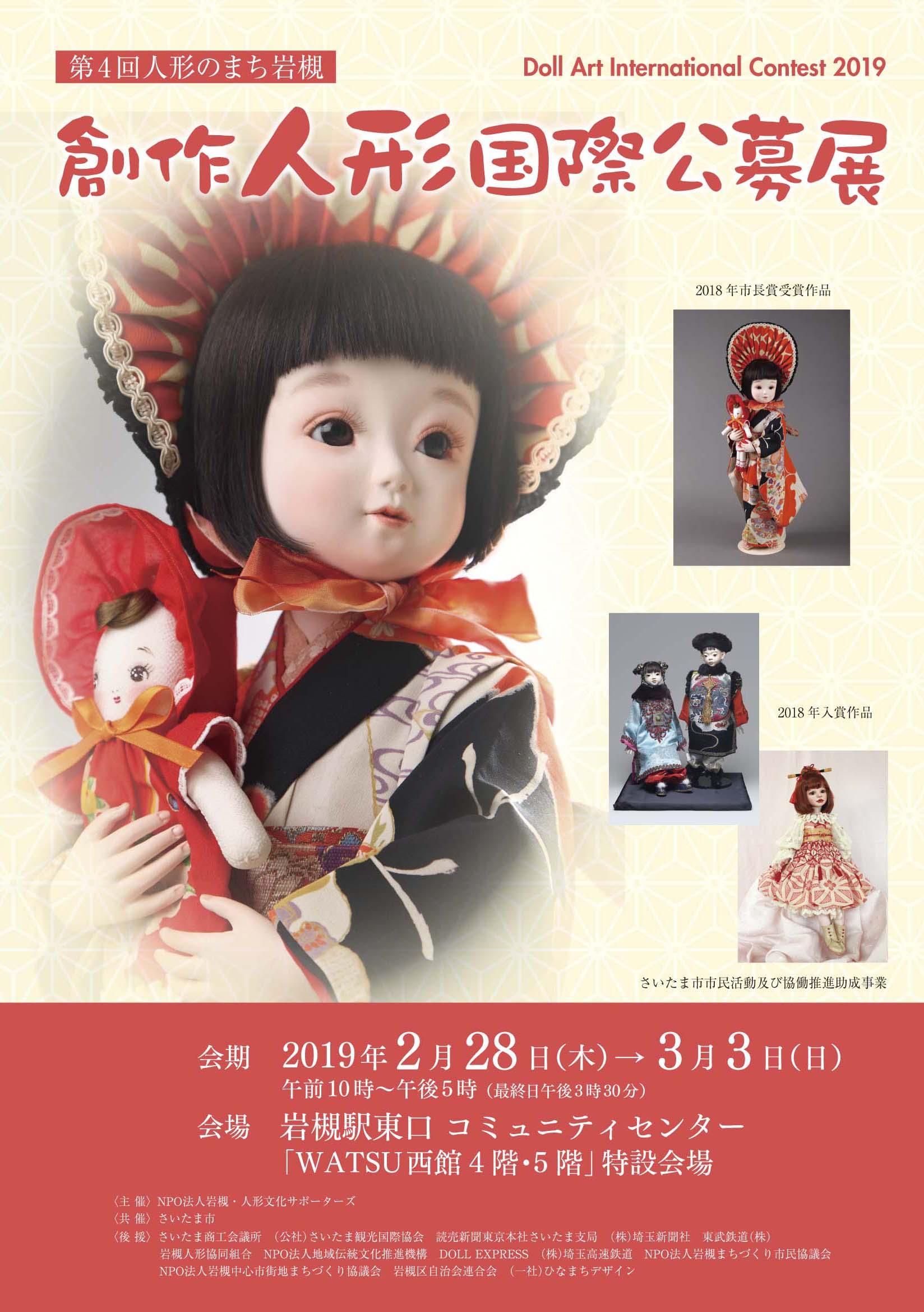 創作人形国際公募展2月23日(土)~3月10日(日)のイメージ